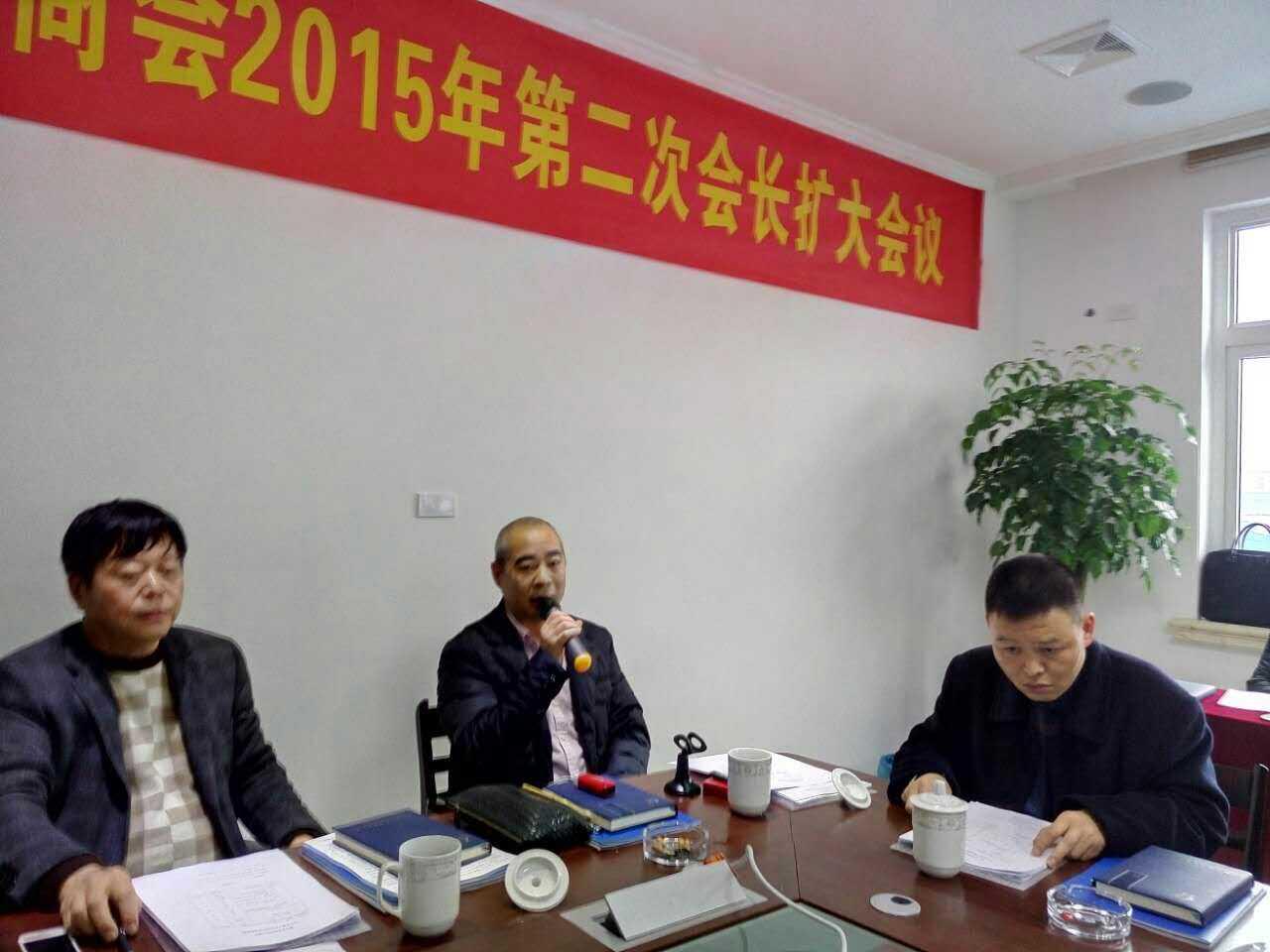 浙江省5码20期倍投方案协会与商会2015年第二次会长扩大会议
