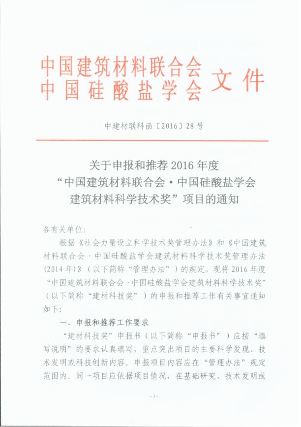 中国硅酸盐学会建筑材料科学技术奖项目通知